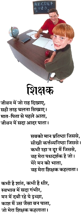 Happy Teachers Day Wishes With Hindi Poem, Teachers Day Wishes With ...