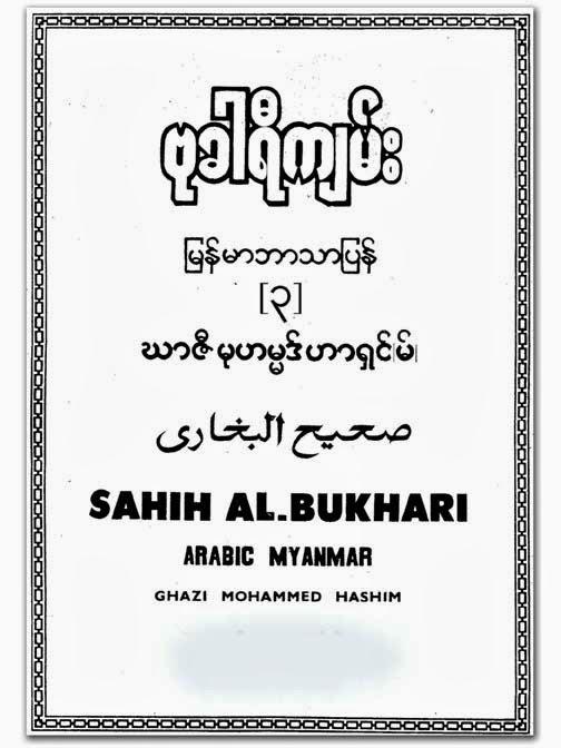 Al-Bukhari Vol 3 by Gazi Hashin F.jpg