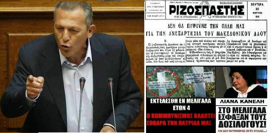 """""""H Χρυσή Αυγή είναι εγκληματική οργάνωση που παριστάνει την αθώα περιστερά"""" λέει ο Παφίλης της εγκληματικής οργάνωσης του ΚΚΕ που δεν αναγνωρίζει το Σύνταγμα της χώρας και στο καταστατικό τους μιλούν για βίαιη ανατροπή του πολιτεύματος"""