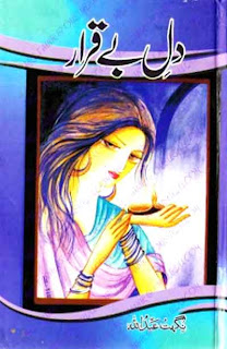 Dil E Beqarar (Romantic Urdu Novels) By Nighat Abdullah complete in pdf