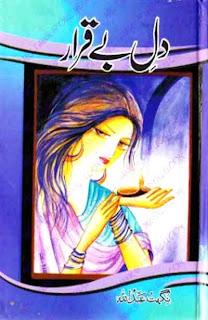 Dil E Beqarar (Romantic Urdu Novels) By Nighat Abdullah complete in pdf