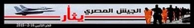 مصر تثأر