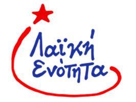 Προς τους συντρόφους της Λαϊκής Ενότητας - Του Pitsirikos