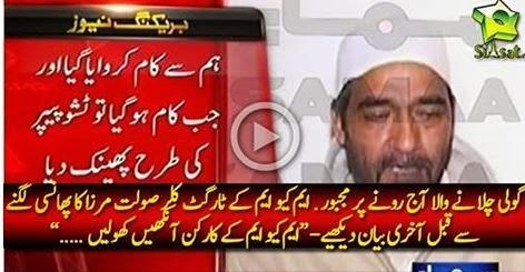PAKISTAN, VIDEO, mqm, Solat Mirza, Mach Jail, target killer, kesc chief, solat miraza, altaf hussain,