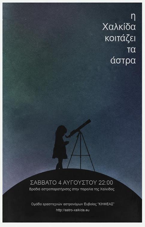 Ερασιτέχνες  Αστρονόμοι Νομού Ευβοίας (Ε.Α.Ν.Ε.)