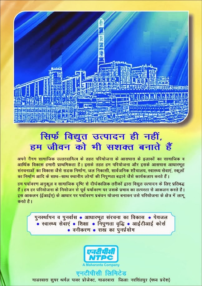 NATIONAL THERMAL POWER CORPORATION (NTPC)