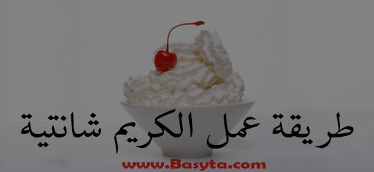 طريقة عمل الكريم شانتية -كريمة الخفق - فى المنزل
