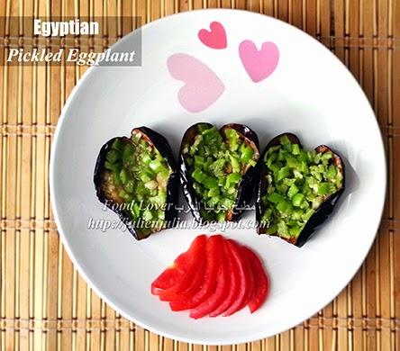 Egyptian Pickled Eggplant الباذنجان المخلل بالطريقة المصرية
