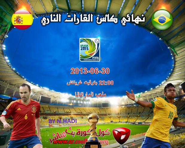 روابط مشاهدة مباراة أسبانيا والبرازيل بث مباشر علي الجزيرة الرياضية كأس العالم للقارات 2013