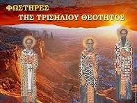 Οι Τρεις Ιεράρχες: Τρία χελιδόνια φέρνουν την Άνοιξη!