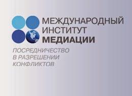 Международный институт медиации