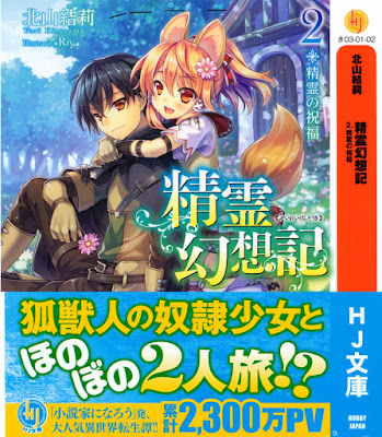 [Novel] 精霊幻想記 第01-02巻 [Seirei Genso Ki vol 01-02] rar free download updated daily