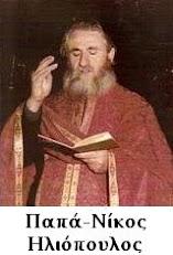 π.Νικόλαος Ηλιόπουλος