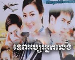 [ Movies ]  - ទេពអប្សរអ្នកលេង- Movies, Thai - Khmer, Series Movies - [ 20 part(s) ]