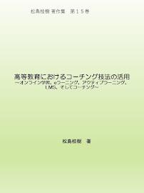 著作集15巻「高等教育におけるコーチング技法の活用」