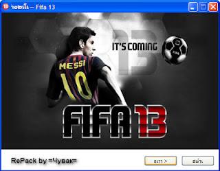 ดาวน์โหลด FIFA13