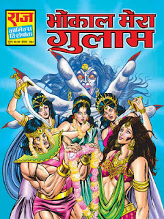 BHOKAL MERA GULAAM (Bhokal Hindi Comic)