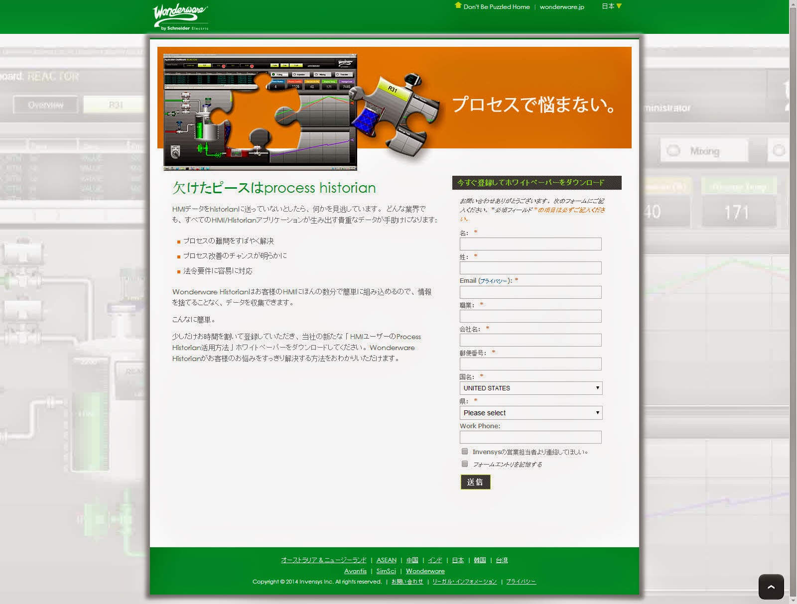 http://campaigns.wonderware.com/campaigns/Pages/wonderware-historian-JP.aspx