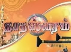Nadhaswaram 01-08-2014 – Sun TV Serial Episode 1126