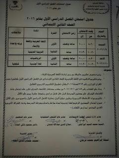 جداول امتحانات الشرقية أول 2016 تفصيلية المنهاج المصري 12342704_15187835717