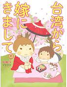 日本發行<br>台湾から嫁にきまして。