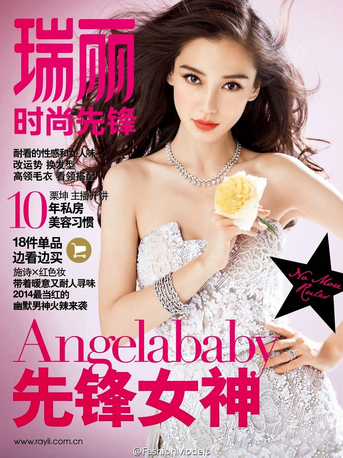 Angelababy -  Rayli 瑞丽 Glamorous Dress