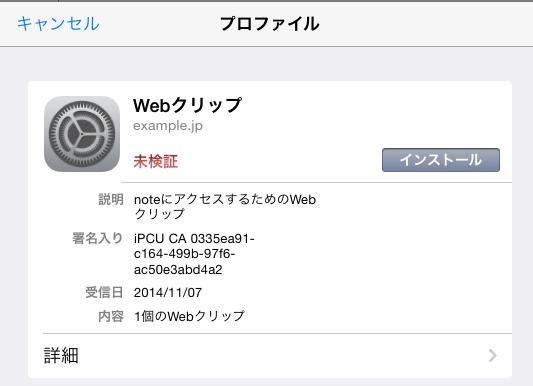 iPhoneプロファイルのインストール