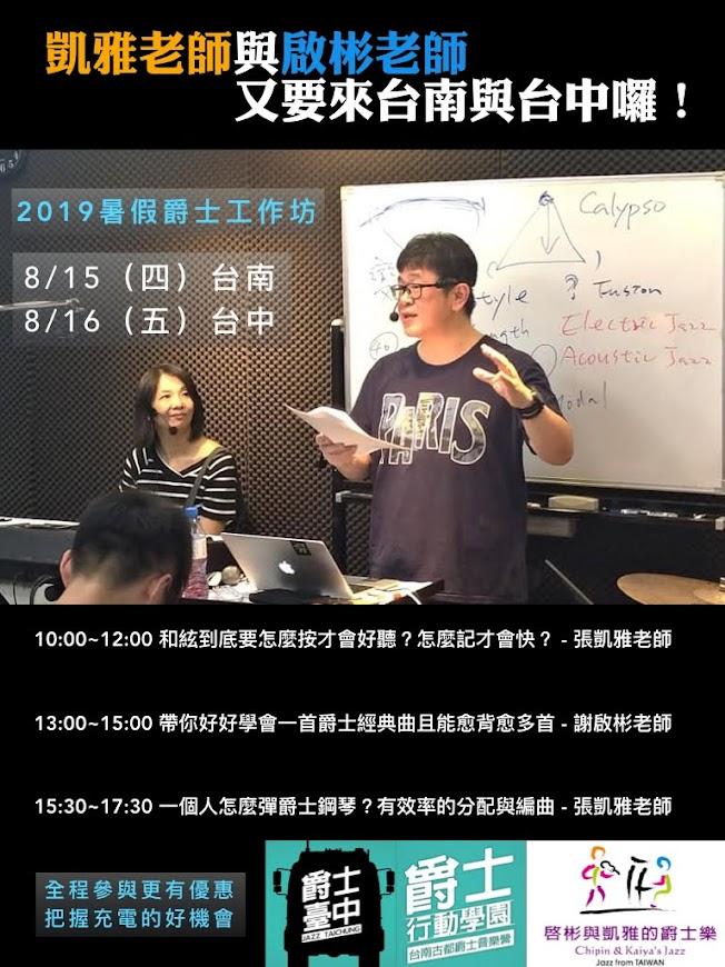 啟彬與凱雅的爵士樂 - 2019暑期爵士工作坊在台南與台中
