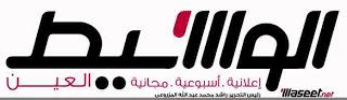 اعلانات ووظائف جريدة الوسيط العين السبت 30/3/2013