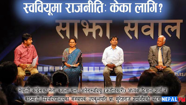 Student Politics Discussion on Sajha Sawal