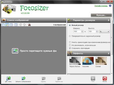 Пакетное изменение размера изображений и/или фотографий в Fotosizer