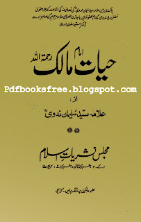 Imam Malik Biography in Urdu