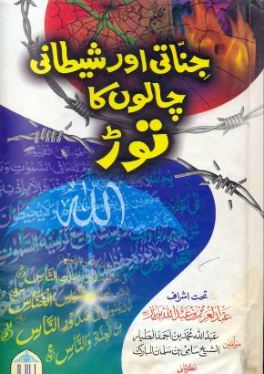 Jinnati aur Shaitani Chalon ka Torr pdf guideline