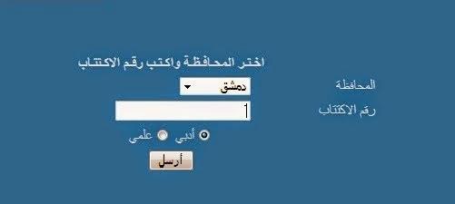 رابط الموقع الرسمى لنتائج الثانوية السورية 2014