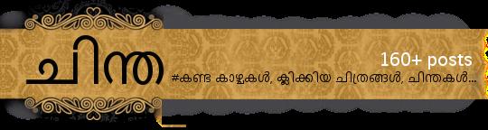 CHINTHA