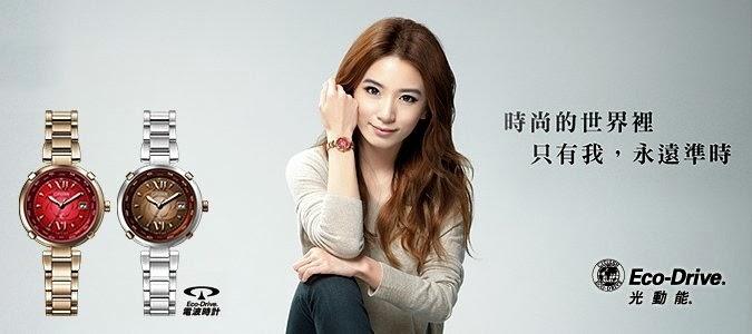 Hebe田馥甄代言光動能Citizen xC 女錶 價格 評價 哪裡買 watch 手錶 設計 聯名款