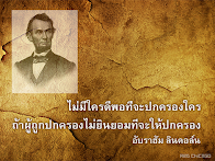 อับราฮัม ลินคอล์น