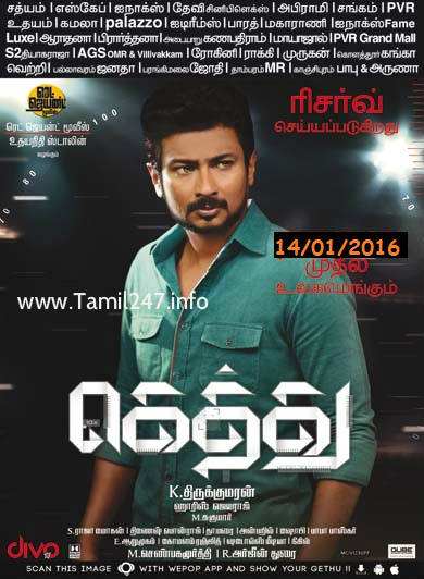 Gethu (aka) Geththu movie poster on release date, Theaters list in Chennai, Gethu show release theaters list, Gethu Review vimarsanam