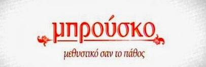 ΜΠΡΟΥΣΚΟ Αχιλλέας Μελίνα ΕΠΕΙΣΟΔΙΑ