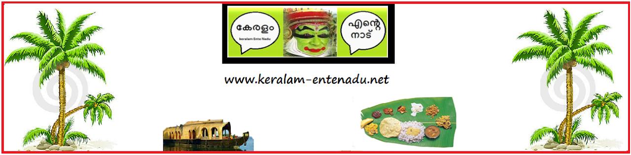 Keralam Ente Nadu