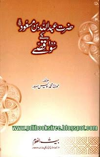 Hazrat Abdullah Ibn Masood r.a Ke 100 Qissay