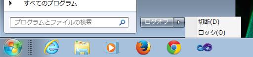 リモートデスクトップで接続した Windows 7 のスタートメニュー  シャットダウンや休止状態、スリープが無くなっている その代わりに、切断、ロックが現れている