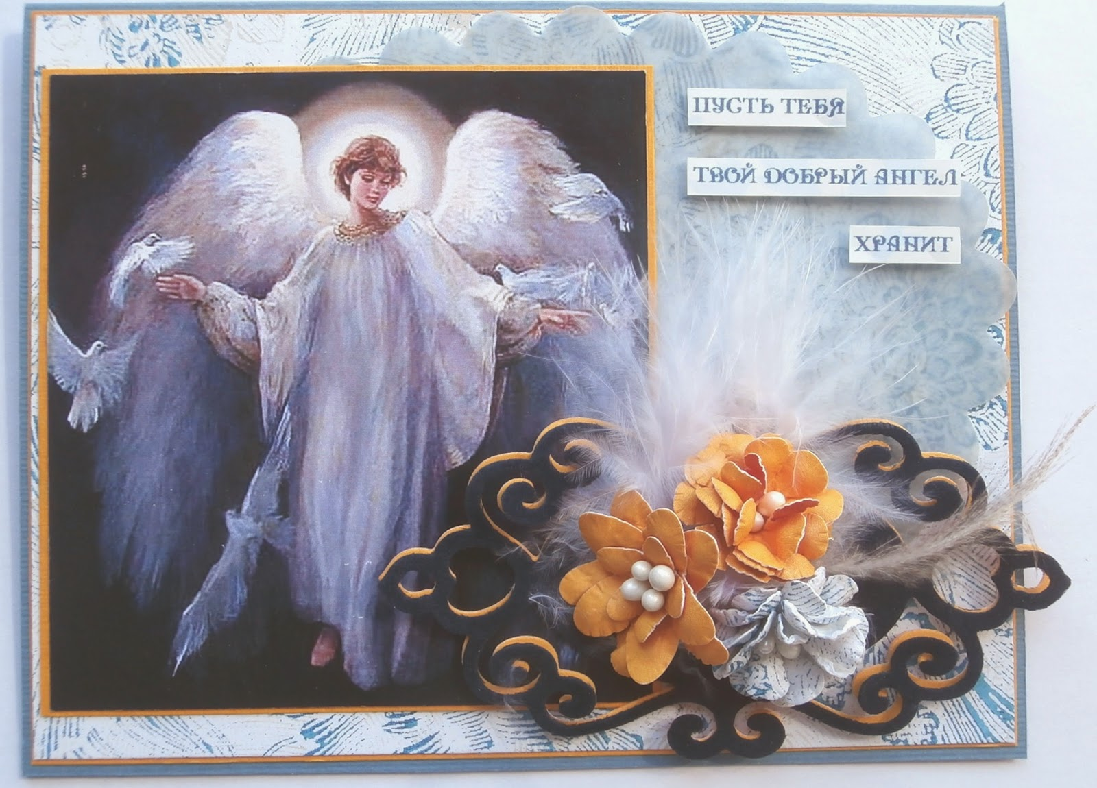 Пусть ангел хранит открытки 23