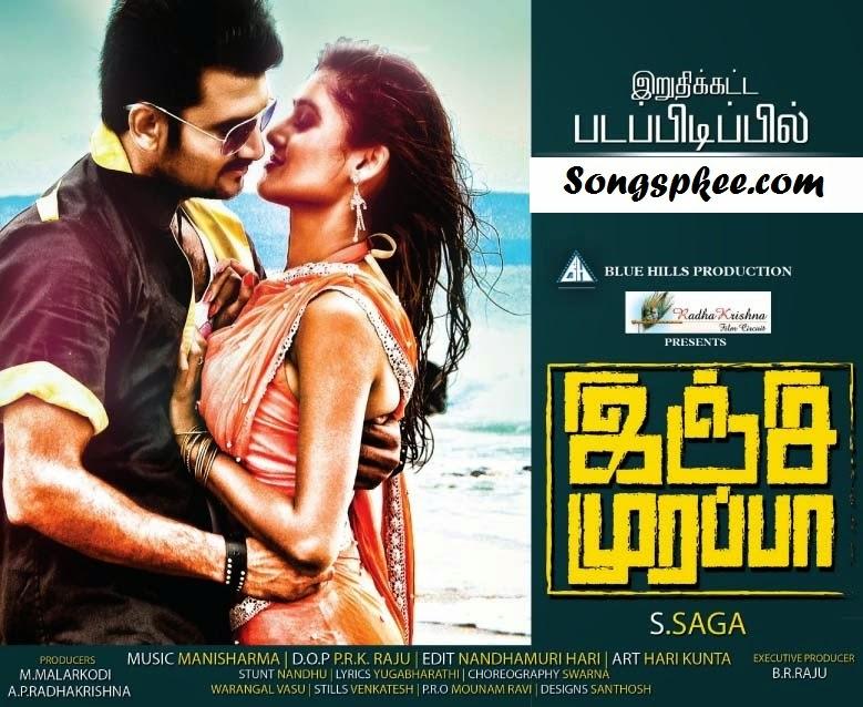 Inji Murappa Tamil Movie Mp3 Songs.pk Download New songs 2015 Online
