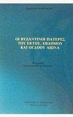 Οι Βυζαντινοι Πατερες του εκτου, εβδομου και ογδοου αιωνα