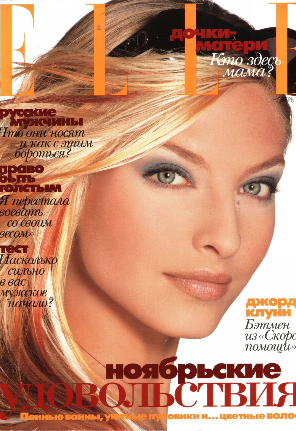 Kristina Semenovskaya on a cover of Elle Russia November 1998