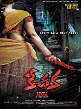 Watch Keechaka (2015) DVDScr Telugu Full Movie Watch Online Free Download