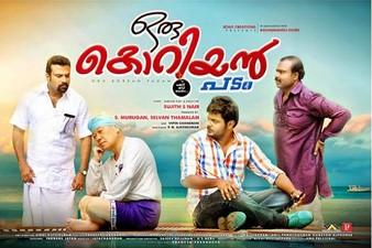 Oru Korean Padam (2015) Malayalam Movie DVDRip 350MB