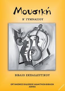 Αισθητικη αγωγη Μουσικη Β Γυμνασιου βιβλιο εκπαιδευτικου