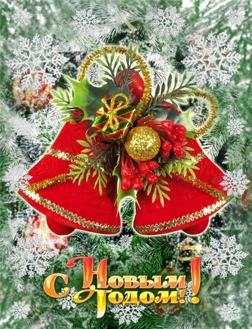 Новогодние поздравления первого января